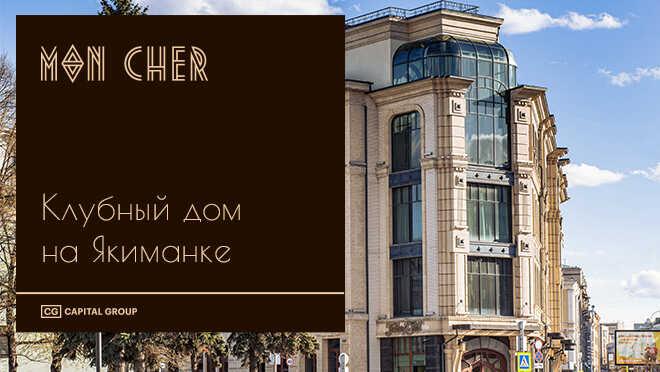 Клубный дом «Mon Cher» на Якиманке Апартаменты в центре культурной